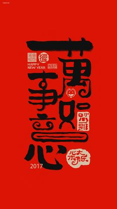 新年快乐! - 站酷 (ZCOOL) 移动版 Typography Love, Chinese Typography, Typographic Design, Graphic Design Typography, Graphic Design Illustration, Chinese Calligraphy, Typography Poster, Word Design, Layout Design