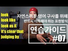 영어회화   표현   생활 속 필수 표현 - 집편 - YouTube