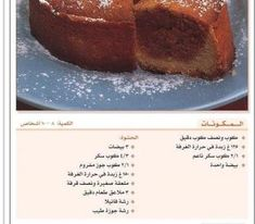 وصفة كيك باناشيه بالخطوات #حلويات -1 Cooking Cream, Creative Food, Banana Bread, French Toast, Deserts, Dessert Recipes, Container, Beef, Breakfast