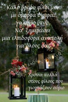 Happy Name Day, Picture Quotes, Quote Pictures, Greek Quotes, Good Night, Christmas Tree, Table Decorations, Holiday Decor, Beautiful