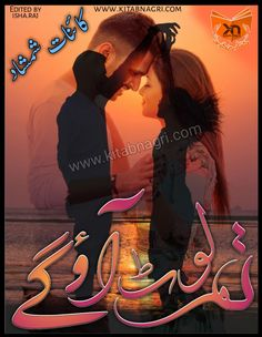 Tum loat aao gay written by Kainat Shamshad Free Books To Read, Urdu Novels, Reading Online, Gay, Marriage, Writing, Link, Movie Posters, Fictional Characters