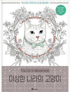 The Cat In Wonderland Coloring Book For Adult Gift Fun Relax Travel Heal DIY