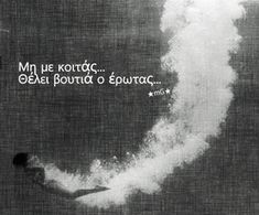love, greek quotes και ★mg★ εικόνα στο We Heart It You Complete Me, Motivational Quotes, Inspirational Quotes, Sharing Quotes, Greek Quotes, Make You Feel, Dark Side, Picture Quotes, Find Image