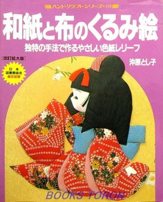 Top-rated seller bookstoron (11021 ) 100% Positive feedback <3 http://stores.ebay.com/JapanBooks-TORON?_trksid=p2047675.l2563