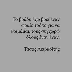 Σαν σήμερα έφυγε ο Τάσος Λειβαδίτης Greek Quotes, Wise Quotes, Book Quotes, Inspirational Quotes, My Heart Quotes, English Quotes, Story Of My Life, Motivation, Life Lessons