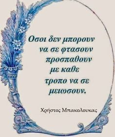 Η ΔΙΑΔΡΟΜΗ ®: Μεγάλη αλήθεια Greek Quotes, Wise Quotes, Poetry Quotes, Inspirational Quotes, Productivity Quotes, Perfection Quotes, Quote Aesthetic, English Quotes, True Words