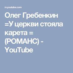 Олег Гребенкин =У церкви стояла карета = (РОМАНС) - YouTube