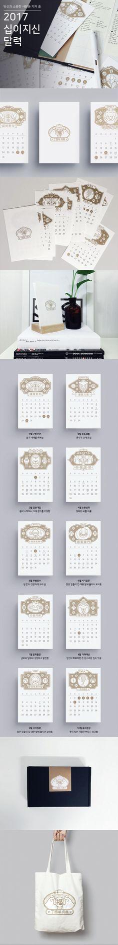 2017 정유년 십이지신 달력 - 그래픽 디자인, 브랜딩/편집