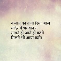 212 Best Hindi Quotes Images In 2019 Quotations Quotes Hindi Quotes