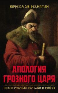 Книга Апология Грозного царя. Иоанн Грозный без лжи и мифов