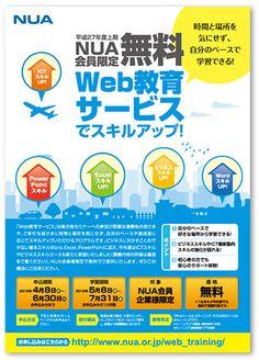日本電気株式会社 チラシ