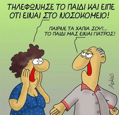 Funny Images, Funny Photos, Ancient Memes, Kai, Funny Greek, Greek Quotes, Funny Stories, Funny Pins, Funny Cartoons