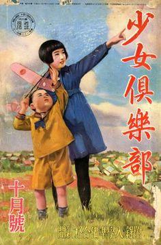 少女倶楽部1938年10月号第十六巻第十二号  (表紙・「弟の飛行機」 by 多田北烏(画))