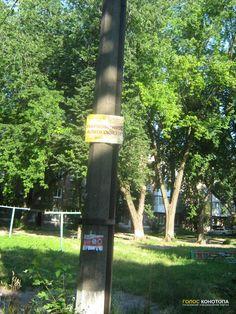 """У Конотопі шукали незаконну рекламу + фото http://konotop.in.ua/novosti/ostann-novini/u-konotopi-shukali-nezakonnu-reklamu-foto/  Працівники КП """"Муніципалітет"""" провели обстеження вулиць на предмет виявлення порушень у розмішенні рекламоносіїв на стовпах, деревах, будинках. Були перевірені вул. Амосова, Успенсько-Троїцька, Братів Лузанів. Виявлено..."""