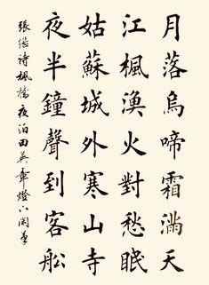 張繼 《楓橋夜泊》 Chinese Calligraphy, Caligraphy, Calligraphy Art, Chinese Artwork, Chinese Painting, Chinese Handwriting, Script Writing, Chinese Brush, Chinese Symbols