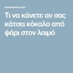 Τι να κάνετε αν σας κάτσει κόκαλο από ψάρι στον λαιμό Holidays And Events, Health And Beauty, Healthy Life, Health Tips, Remedies, Health Fitness, Advice, Google, Easy