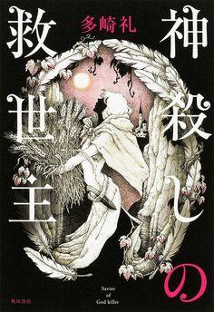 Amazon.co.jp: 神殺しの救世主: 多崎 礼: 本