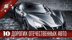 10 Самых ДОРОГИХ Совецких и Российских Автомобилей