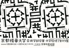 京都精华大学艺术学部毕业展2009 - 海报 - 图酷 - AD518.com