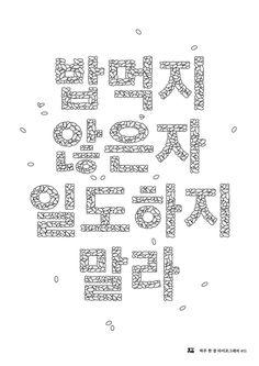 [15.01.29] 하루 한 장 타이포그래피 #11 by Jaeha Kim