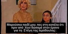 Θεάρα Ντένη!!!!! Funny Vid, Stupid Funny Memes, Movie Quotes, Funny Quotes, Funny Greek, Funny Phrases, Greek Quotes, Laugh Out Loud, Comedy