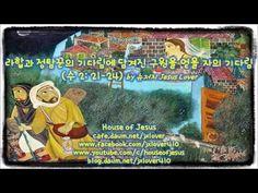 [여호수아] 라합과 정탐꾼의 기다림에 담겨진 구원을 얻을 자의 기다림 (수 2: 21-24) by 뉴저지 Jesus Lover
