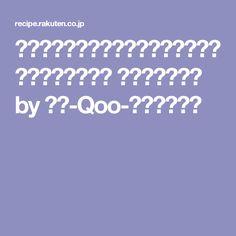 元店長がこっそり教えるびっくり◯ンキーのハンバーグ レシピ・作り方 by く〜-Qoo-|楽天レシピ