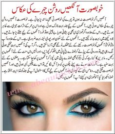 Eye Makeup in Urdu For Your Beautiful Eyes. All girls and womens can try in at home with simple method of Eye Makeup in Urdu For Your Beautiful Eyes Makeup. Beauty Tips In Hindi, Beauty Tips For Hair, Beauty Hacks, Beauty Ideas, Face Care Tips, Skin Care Tips, Beautiful Eye Makeup, Beautiful Eyes, Diy Beauty Face