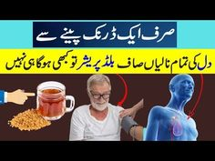 How to Reduce Blood Pressure Quickly Without Medication - Clean Arteries from Bad Cholesterol Heart Arteries, Clean Arteries, Heart Valves, Herbal Treatment, Diabetes Remedies, Fun Drinks, Cholesterol, Blood Pressure, Herbalism