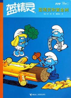 The Spanish version of the book The Italian version of the book The Dutch version of the book The Catalan version of the book The German version of the book Jeanty tells his sob story to Papa Smurf Bad idea, Smurfette! Add a photo to this gallery Golden Tree, Smurfette, Cool Cartoons, Character Drawing, Disney Wallpaper, A Comics, Comic Covers, Book Club Books, Infancy