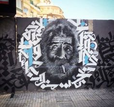 A mural that serves as a tribute to Ali Abdallah, a homeless man that lived on Bliss Street in the Hamra neighborhood of Beirut, 2015. By #PRINT New Visual Artist Yazan Halwani