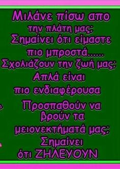 👍👍 Greek Quotes, Always Remember, Wise Words, Me Quotes, Relationship, Romantic, Ads, Thoughts, Humor