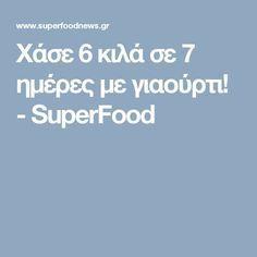 Χάσε 6 κιλά σε 7 ημέρες με γιαούρτι! - SuperFood Superfood, Health Fitness, Weight Loss, Healthy Recipes, Diet, Beauty, Losing Weight, Healthy Eating Recipes, Healthy Food Recipes
