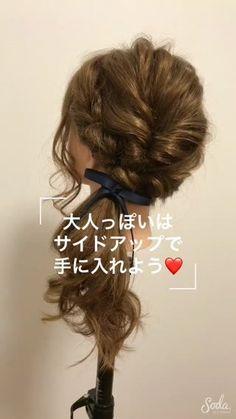 □セルフアレンジ解説□1、表面の髪を左に寄せてくるりんぱ。 Fries, Hair Arrange, Princess Hairstyles, Hot Girls, Lady, Hair Styles, Beauty, Up Dos, Graduated Haircut