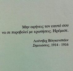 Special Quotes, Greek Quotes, Life Quotes, Poetry, Cards Against Humanity, Math, Words, Quote Life, Quotes About Life