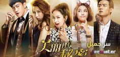 Beautiful Secret (China, Series, 2015), starring Peter Ho and Victoria Song. 7/10