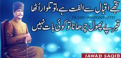 Urdu Poetry, Shayari, Ghazal: Allama Iqbal Poetry