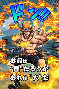 One Piece Thousand Storm One Piece Series, One Piece Chapter, One Piece Ace, One Piece Manga, Ten Mark, Manga Anime, Ace And Luffy, One Piece Pictures, Fandom