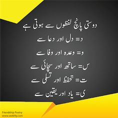 Soul Love Quotes, Best Lyrics Quotes, Mom Quotes, Funny Quotes, Poetry Friendship, Friendship Quotes In Urdu, Love Poetry Images, Love Romantic Poetry, Urdu Funny Poetry
