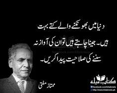 #quote #urdu