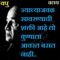 The great Va Pu kale's thought Best Quotes, Life Quotes, Qoutes, Marathi Poems, Meaning Of Life, Change Meaning, Feelings Words, Gulzar Quotes, Zindagi Quotes