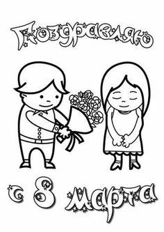 открытка раскраска к международному женскому дню,бесплатно