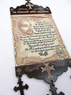 Armenian carpet style lord's prayer , Cross ARMENIA , Sou... http://www.amazon.com/dp/B00GT5AAJQ/ref=cm_sw_r_pi_dp_3zIqxb1R74SYJ