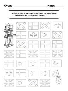 Greece, Kindergarten, Diagram, Blog, October, Greece Country, Kindergartens, Blogging, Preschool
