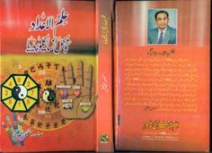 "Cover of ""Ilm ul adaad ka mukammal encyclopedia by mansoor ahmad bhatti"" Muhammad, Golden Age, Make It Simple, Pdf, Fall, Cover, Books, Autumn, Livros"