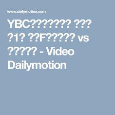 YBCルヴァンカップ 準決勝 第1戦 横浜F・マリノス vs ガンバ大阪 - Video Dailymotion