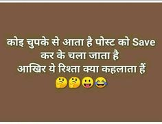 Funny Jokes In Hindi, Funny Quotes, Funny Memes, Funny Pics, Funny Pictures, Swag Quotes, My Attitude, Dil Se, Good Morning Quotes
