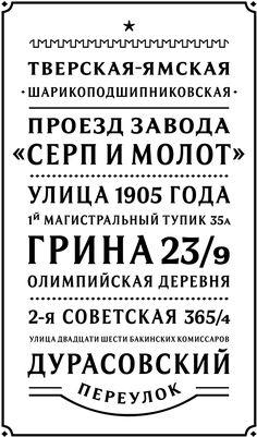Шрифт Старомосковский-Old Moscow font