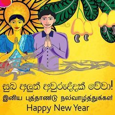 @Iamsrilanka holidays wishes our valued clients a Happy Sinhala & Tamil New Year. May this New Year bring you health wealth and happiness! by iamsrilanka