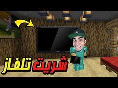 Youtube Videos 2020: ماين كرافت: عرب كرافت #26   اول تلفزيون في السيرفر... Minecraft Youtube, Videos, Red